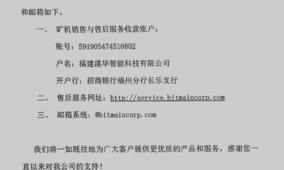 Compañía minera de Bitcoin: el drama de Bitmain continúa mientras Zhan hace su movimiento